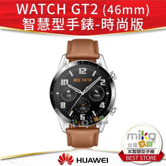 華為 HUAWEI Watch GT 2 46mm 時尚款 砂礫棕 智慧藍芽手錶 運動偵側【嘉義MIKO米可手機館】
