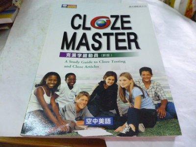 《克漏字總動員  Cloze master : a study guide to cloze testing and cloze articles》ISBN:9579784302