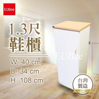 【優彼塑鋼】1.3尺鞋櫃/鞋架/收納櫃...