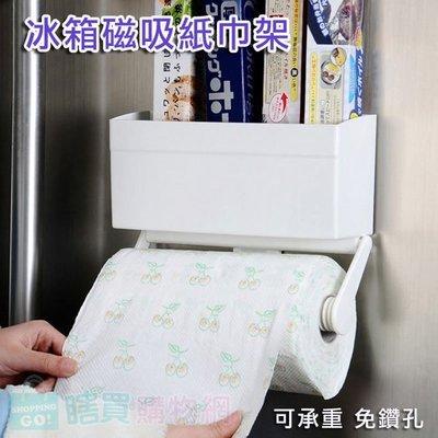 廚房冰箱磁吸紙巾架 紙巾盒 掛架 保鮮膜收納