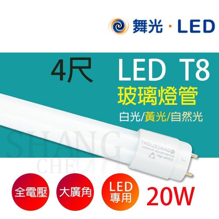 【尚成百貨】舞光 T8 LED 4尺 20W 白光 黃光 自然光 無藍光 超廣角 全電壓  日光燈管 玻璃管 燈管