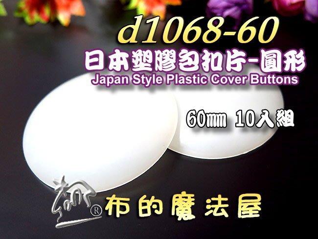 【布的魔法屋】特價d1068-60mm.10入包日式圓型包扣片(買10送1.馬卡龍圓形塑膠裸扣.碟型日本包釦片.裸扣)