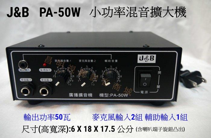 【昌明視聽】J&B PA-50W 小功率混音擴大機 台灣製造 品質好 輔助輸入1組 麥克風輸入2組 廣播交直流二用