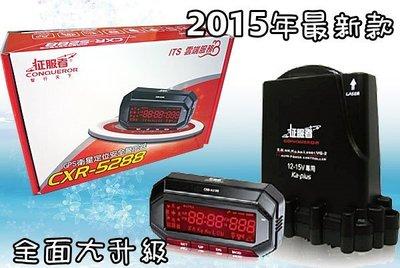 **Ji汽車音響**征服者 CXR-5288  雷達測速器  WIFI 即時路況 雲端更新
