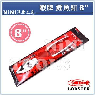 """現貨【NiNi汽車工具】LOBSTER 蝦牌 鯉魚鉗 8"""" / 日本製 8英吋 龍蝦 鯉魚鉗 水電"""