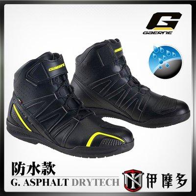 伊摩多※義大利Gaerne G. ASPHALT 防水車靴DRYTECH 透氣 腳踝保護 中筒 反光條 橡膠防滑鞋底 黑