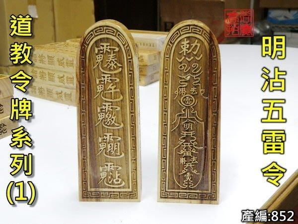 【威利購】道教法器令牌系列 (1) 明沾五雷令 (中)
