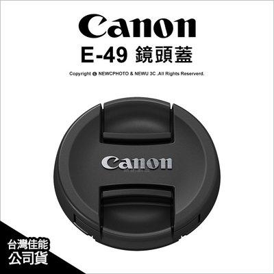 【薪創光華】Canon 原廠配件 鏡頭蓋 E-49 E49 鏡頭前蓋 49mm 口徑 原廠鏡頭蓋 公司貨