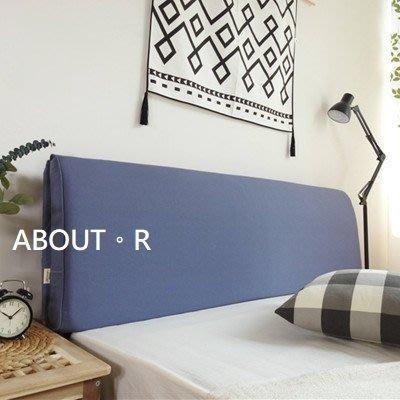 ABOUT。R 北歐床頭片軟包拉扣款床頭墊布藝床頭片榻榻米床頭靠背墊有無床頭板軟包可依尺寸訂製客製化尺寸訂做多色可選