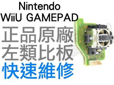 任天堂 WiiU GamePad 原廠平板控制器類比主板 左類比搖桿 左類比板(單顆)【台中恐龍電玩】