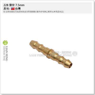 【工具屋】*含稅* 228 接管 7.5mm 銅接管 高壓水管中接頭 銅直通 銅考克 水用直通 噴藥管 管子 高壓噴霧管
