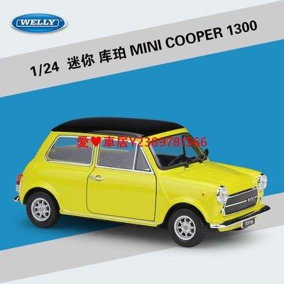 愛♥車居 WELLY威利原廠1:24迷你庫珀COOPER 1300仿真合金車模收藏擺件玩具汽車模型車模