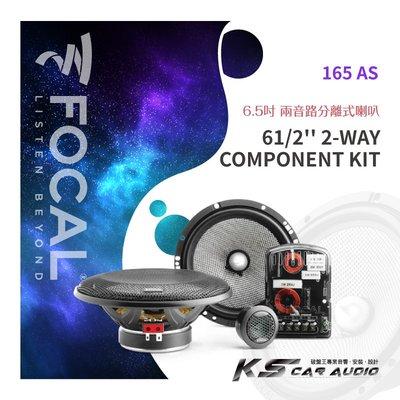 破盤王 岡山│FOCAL 165AS  6.5吋兩音路分離式喇叭 61/2'' 2-WAY COMPONENT全新正品
