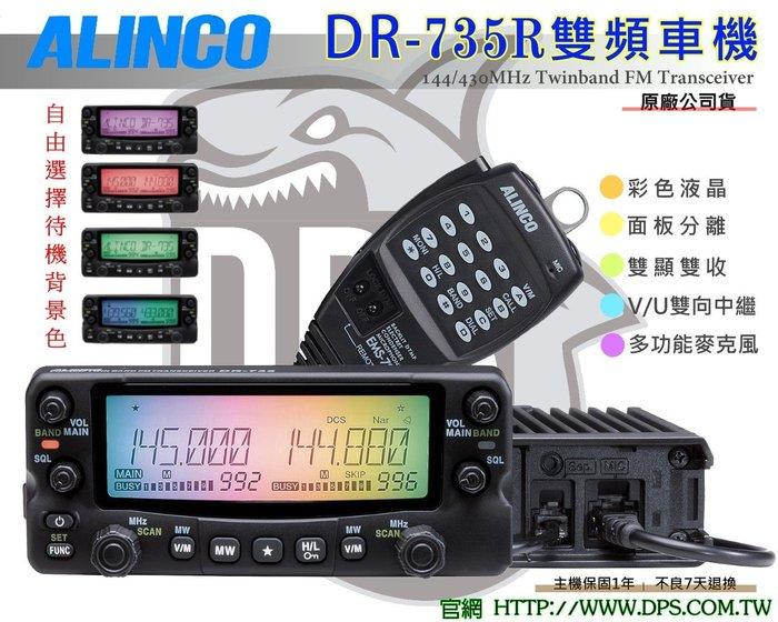 ~大白鯊無線電~含發票 ALINCO DR-735R 日本品牌 彩色動態液晶雙頻雙顯雙收車機 車載台 DR-735