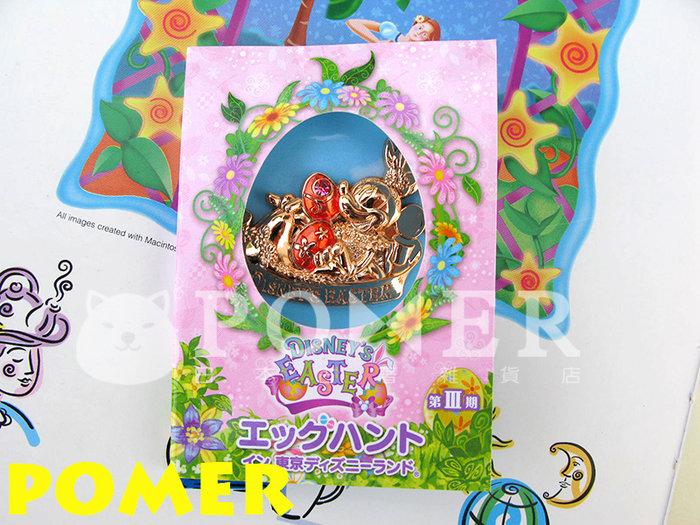 ☆POMER☆日本東京迪士尼樂園絕版正品 米妮 復活節 彩蛋 厚實金屬 吊飾 手鍊 非賣品 精緻有質感 紀念 收藏 禮物