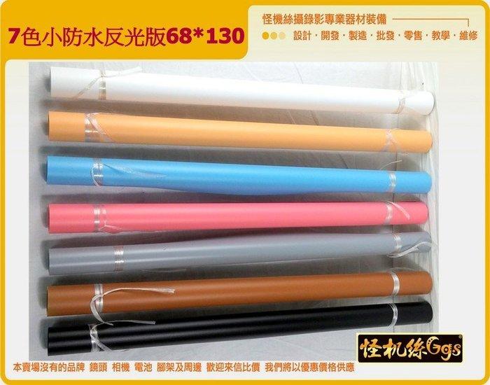 7色 小 防水 反光版 68*130公分 磨砂 PVC 背景板 攝影棚 背景纸 網拍拍攝 布 防水 抗皺 塑膠板