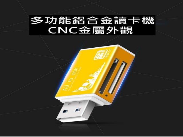 CNC USB2.0 金屬外觀 多功能讀卡機 SD SDHC MICRO 480mbps