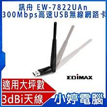 【小婷電腦*無線網卡】全新 EDIMAX 訊舟 EW-7822UAn 300Mbps長距離高速USB無線網路卡