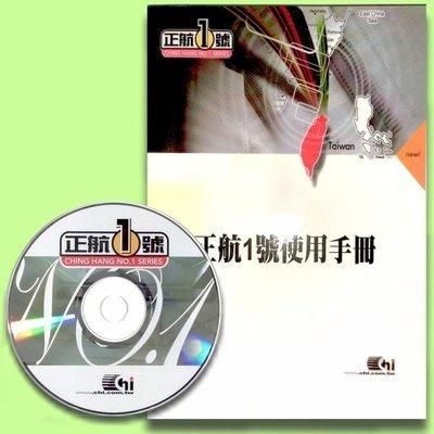 5Cgo【權宇】正航一號六合一商用軟體 會計+進銷存+帳務+維修+票據+報價 試用光碟及手冊 才200 含稅 會員免運費