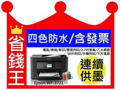 【含加裝連續供墨】EPSON WF 3721【傳真+影印+掃描+無線+有線+手機列印】比L5190 L6190強