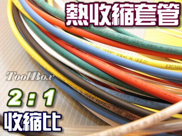 【ToolBox】國際大廠《Φ30mm彩色x50公尺》熱收縮套管/絕緣管/熱縮膜/熱縮管/熱縮套/防電套/熱縮膜收縮膜