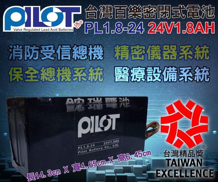 鋐瑞電池 百樂電池 PL1.8-24 24V 1.8AH (帶線) PILOT 受信總機 消防設備 保全 醫療 儀器