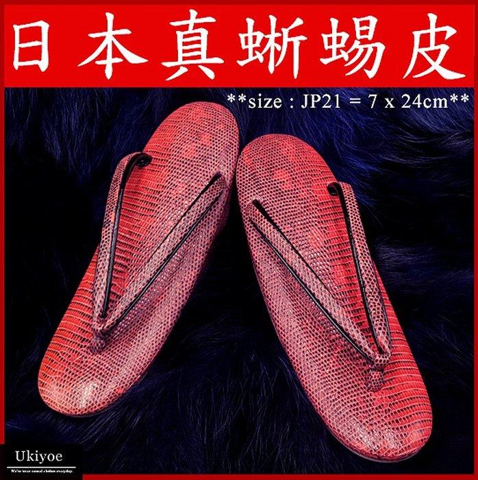 ~【浮世繪。Ukiyoe】~【日本歌舞藝伎】【真蜥蜴皮木屐】【頂級收藏品】【日本傳統手工打造】【正統 和服配件】【特價】
