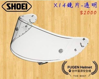 【台中富源】SHOEI X14 全罩安全帽 配件 通用 鏡片 公司貨 原廠鏡片 可裝防霧片 CWR-F 透明鏡片