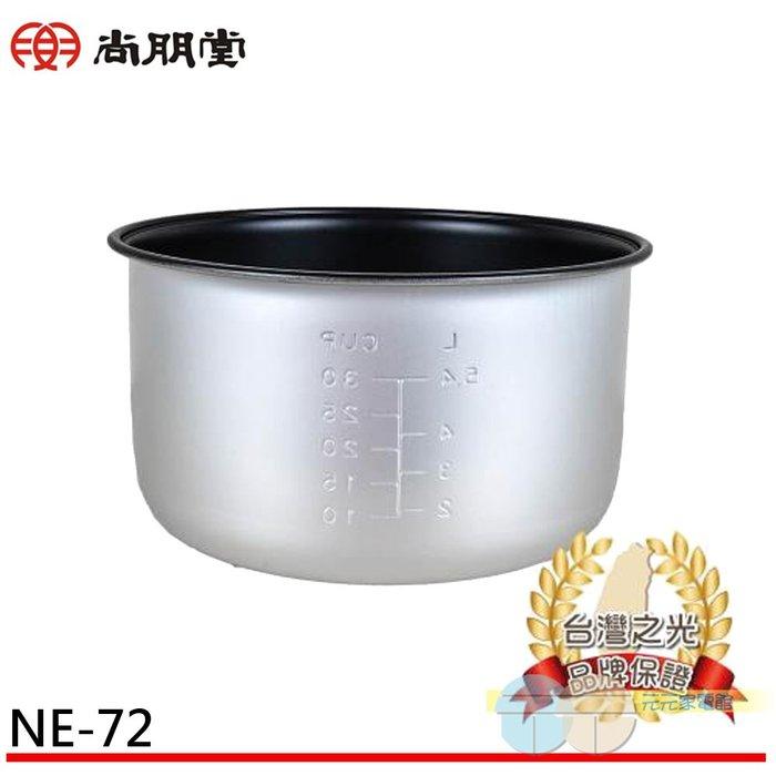 附發票*元元家電館*SPT 尚朋堂 40人份煮飯鍋專用內鍋 NE-72 適用SC-7200