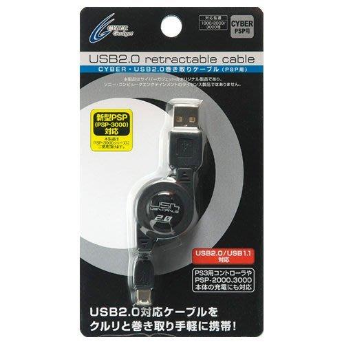 PSP 用 日本 CYBER 小巧型伸縮USB2.0 數據高速傳輸線【板橋魔力】