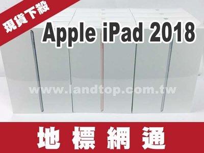 地標網通→蘋果新機 Apple iPad-128G Wifi 2018版 平板單機現貨價11990元-可搭門號