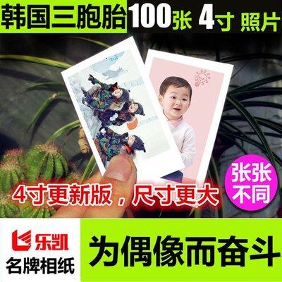 現貨!!宋家三胞胎 大韓民國萬歲 【4寸】 LOMO卡 卡片 照片 寫真 小卡 相片 100張入,加贈鐵盒麻繩小木夾