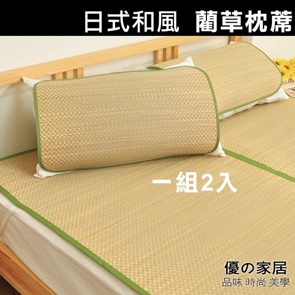 【優の家居】日式和風藺草枕蓆 (一組2入) 天然香石草蓆/涼墊/涼蓆 透氣散熱性佳