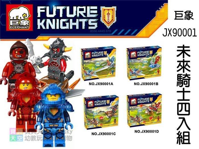 ◎寶貝天空◎【巨象 JX90001 未來騎士 4入組】小顆粒,元素騎士,幻影忍者,可與LEGO樂高積木組合玩
