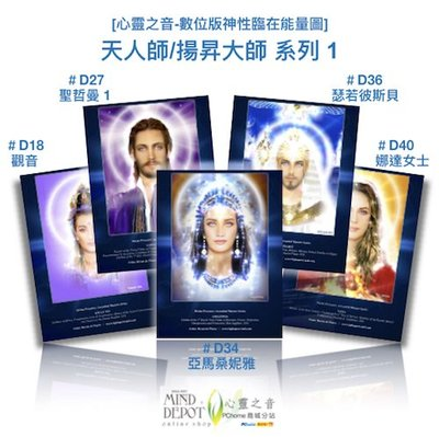 [心靈之音] 天人師/揚昇大師 神性臨在系列1-數位版能量催化圖