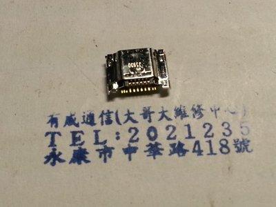 有成通信(手機零件)USB座 尾插 充電孔 三星平板 tab s2 9.7吋 t810 t815
