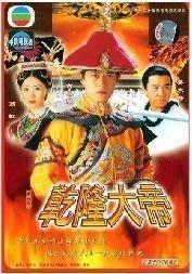 【乾隆大帝】古天樂 翁虹 20集3碟DVD