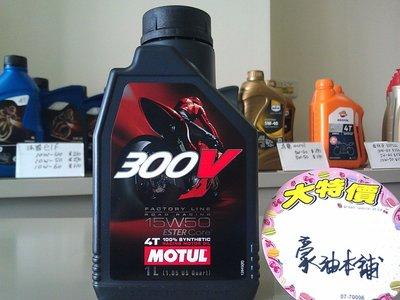 週年慶換到好*豪油本舖實體店面* 4T機油 MOTUL 300V FACTORY LINE 15W-50 RACING