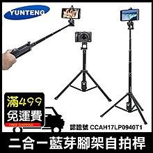 雲騰 台灣公司貨 VCT-1688 藍芽自拍桿 自拍神器 手持 自拍棒 兩用 鋁合金材質 手機 相機 單眼 攝影機 多段