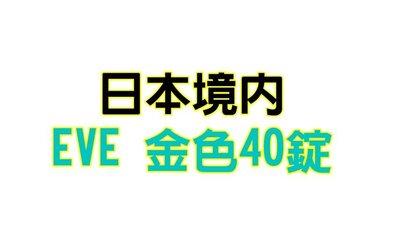 ❤天使月台❤日本空運回台 EVE金色升級版40錠【現貨】