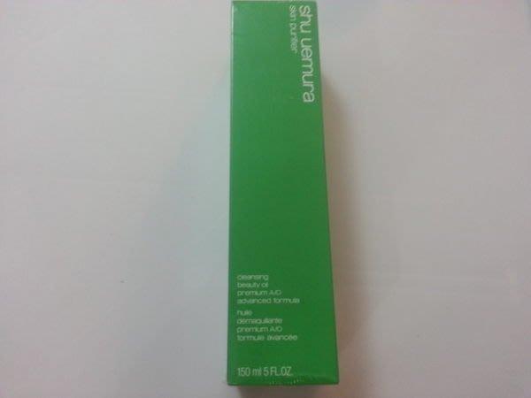 Shu Uemura 植村秀 綠茶抗氧化潔顏油150ml 全新盒裝 ~ 只賣550元 (1)
