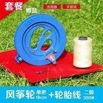 【塑膠風箏線輪-18cm藍輪+300米線-1套/組】風箏線輪放飛輪手握輪正品風箏線ABS軸承-30012