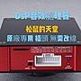 (松鼠的天堂) DSP音效處理器 升級 (原廠專用...