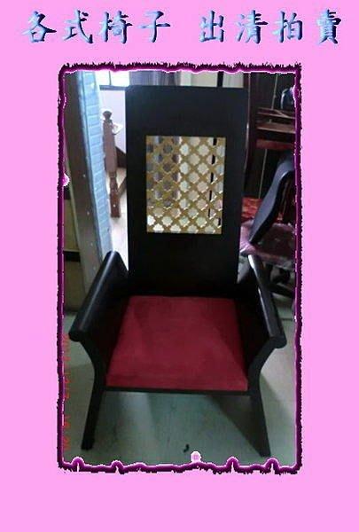 樂居二手家具*華麗國王椅*二手餐椅 中古咖啡椅 2手辦公椅 電腦椅 書桌椅 會議椅拍賣