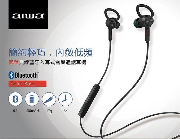 【MONEY.MONEY】AIWA 藍芽耳機 EB601BE 時尚藍/沈穩黑 兩色可選