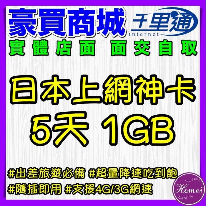 【新竹中正-豪買商城】日本5日上網卡 5天1GB超量降速不斷網 日本Softbank電信 隨插即用免設定 支援3G/4G