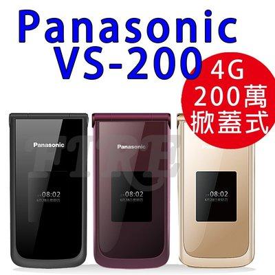 《實體店面》Panasonic VS-200 4G手機 200萬畫素 內外螢幕 大字幕 大音量 掀蓋機 老人機 熱點分享
