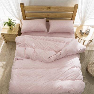 【抬績店家飾】新疆棉天竺針織 雙人成套六尺床包四件組(含被套/床包/2枕套) _粉素色(可訂做)