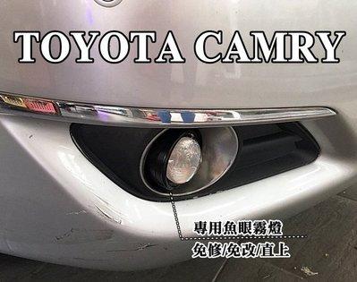 阿勇專業車燈 台灣製造 2006年後 6代 CAMRY 專車專用霧燈魚眼 投射式魚眼 光型集中 切線超明顯 直上免修改