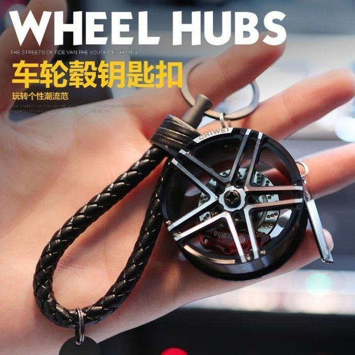 999潮流個性改裝汽車輪轂鑰匙扣創意金屬鑰匙掛件匙鏈圈12YZ9